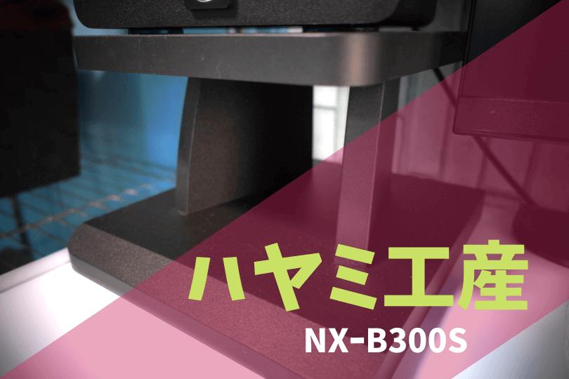 ハヤミ工産 NX-B300Sーアイキャッチ