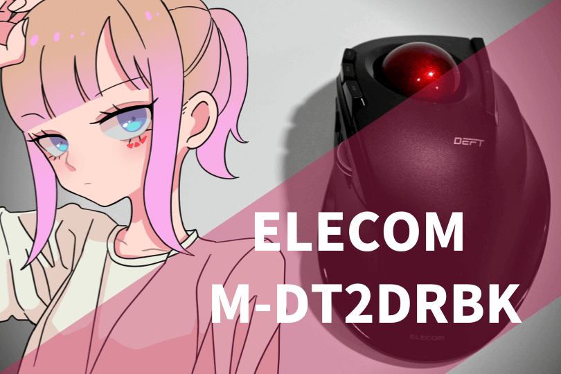 ELECOM M-DT2DRBKーアイキャッチ