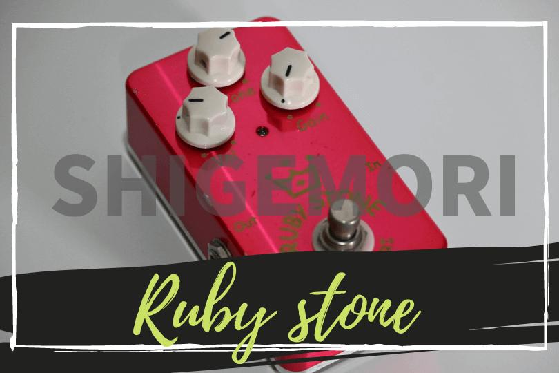 shigemori-ruby-stone-アイキャッチ