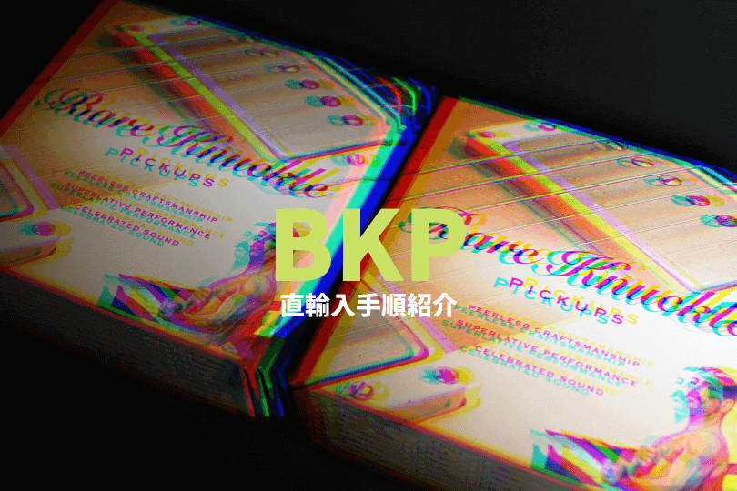 Bare Knuckle ピックアップーアイキャッチ